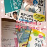 石田先生講演会