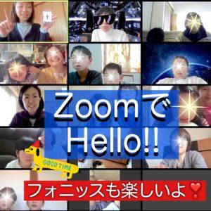 ZoomでHello