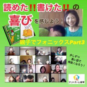 親子でフォニックス Part3