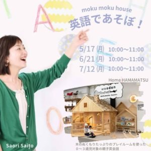 Moku Moku House で英語であそぼ